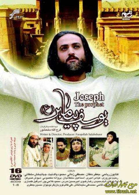آلبوم کامل موسیقی متن سریال یوسف پیامبر