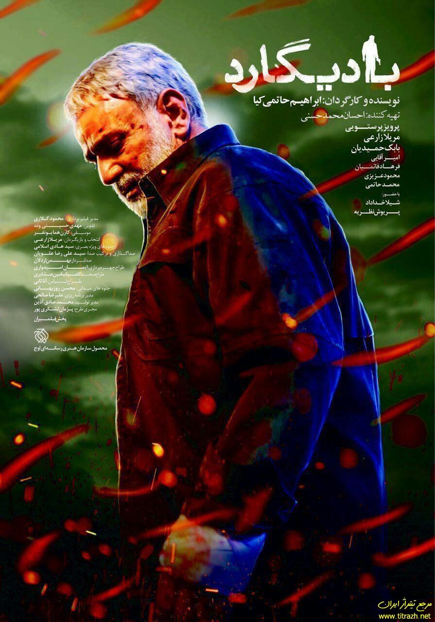 آلبوم موسیقی متن فیلم بادیگارد