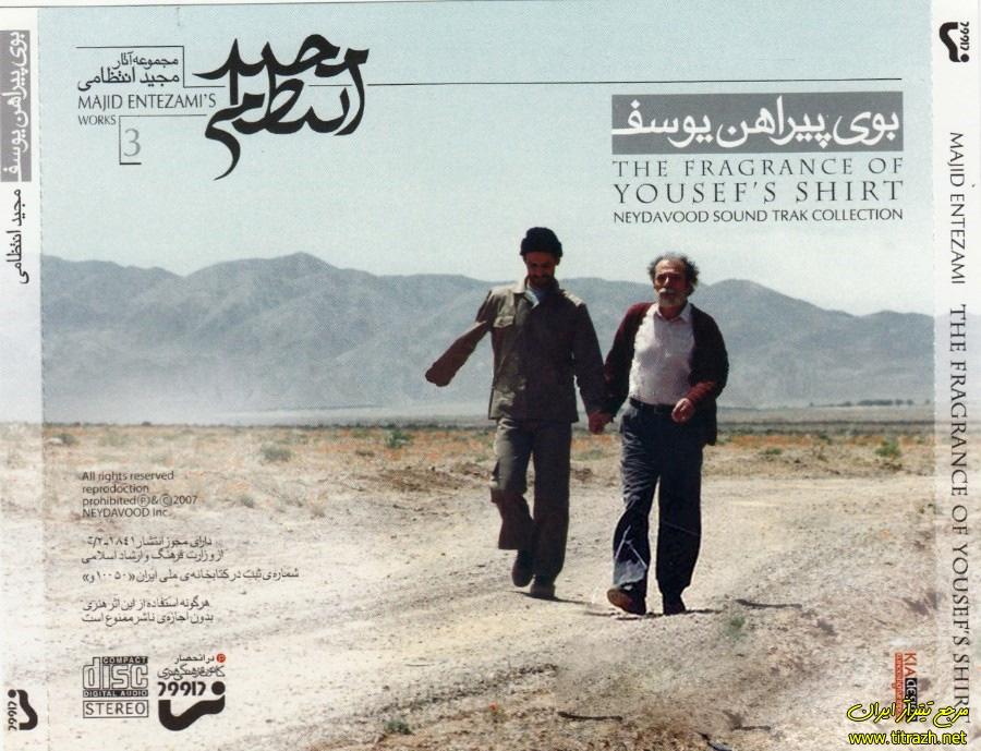 آلبوم کامل موسیقی بوی پیراهن یوسف
