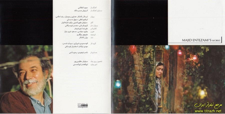 آلبوم بوی پیراهن یوسف