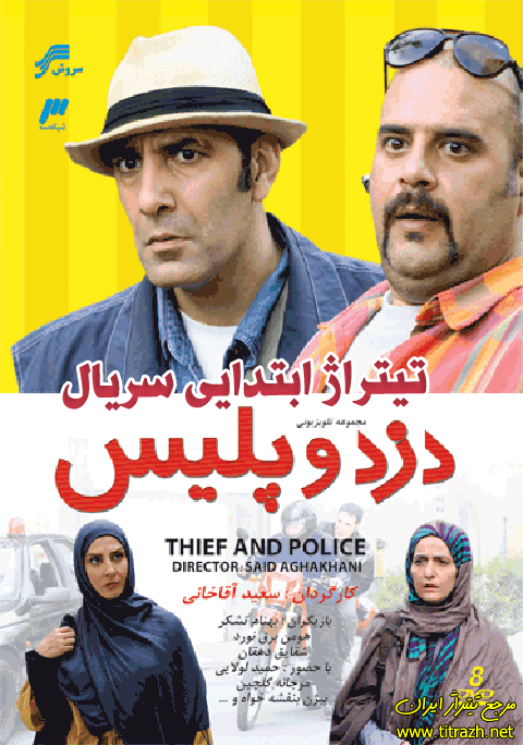تیتراژ دزد و پلیس