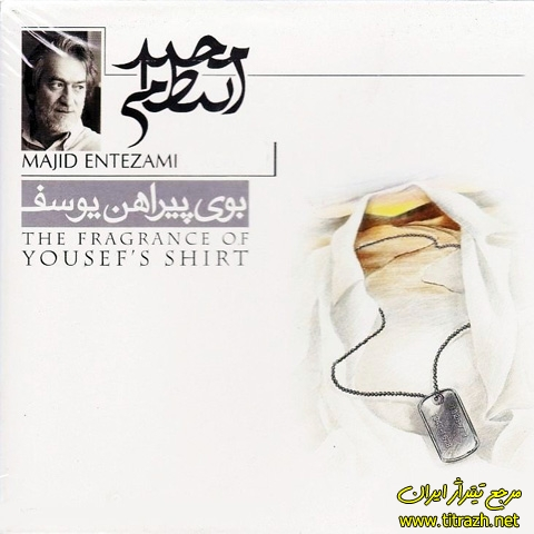 آلبوم کامل بوی پیراهن یوسف