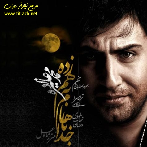 محمد علیزاده ماه عسل 89 خدا باهام بهم زده