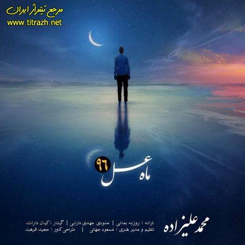 محمد علیزاده ماه عسل 96