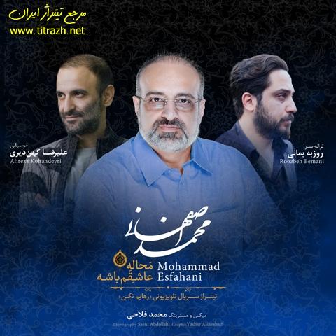 محمد اصفهانی محاله عاشقم باشه تیتراژ رهایم نکن