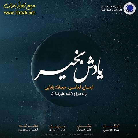 تیتراژ ویژه شب های قدر ماه عسل میلاد بابایی