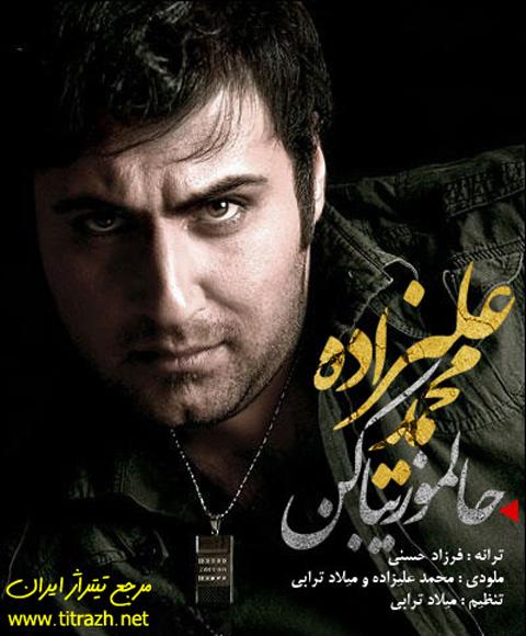 محمد علیزاده حالمو زیبا کن