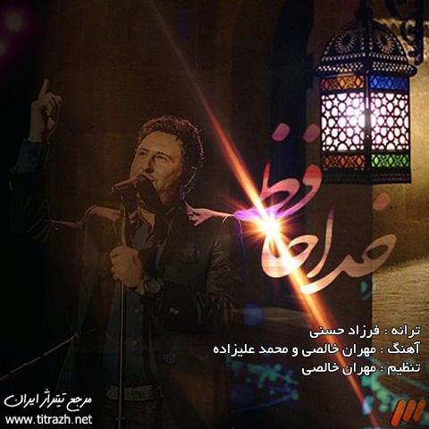 محمد علیزاده خداحافظ همین حالا