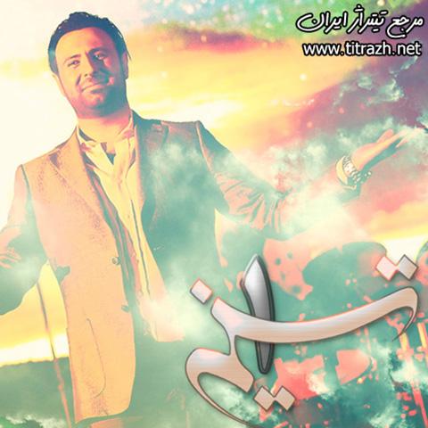 محمد علیزاده اضطراب مسابقه تسنیم
