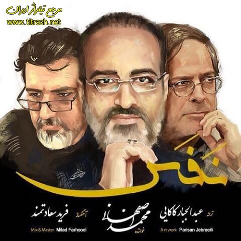 تیتراژ پایانی سریال نفس با صدای محمد اصفهانی
