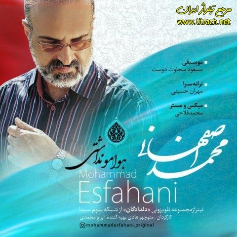 محمد اصفهانی هوامو نداشتی