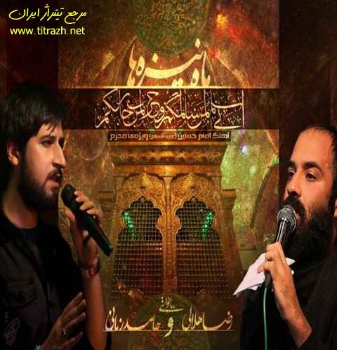 ماه نیزه ها با صدای حامد زمانی و عبدالرضا هلالی
