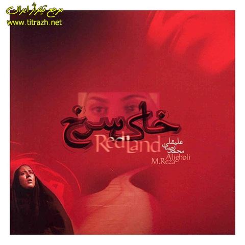 آلبوم موسیقی متن فیلم خاک سرخ