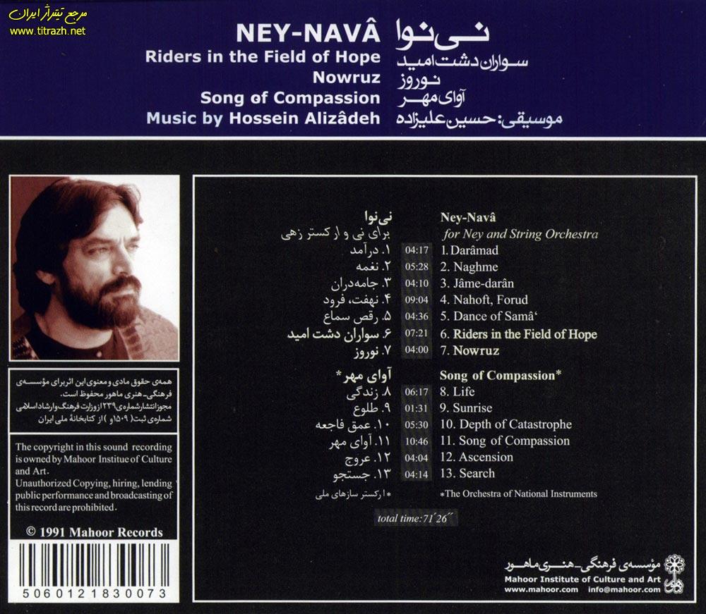 آلبوم موسیقی نینوا اثر حسین علیزاده