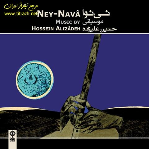 آلبوم کامل موسیقی نینوا اثر حسین علیزاده