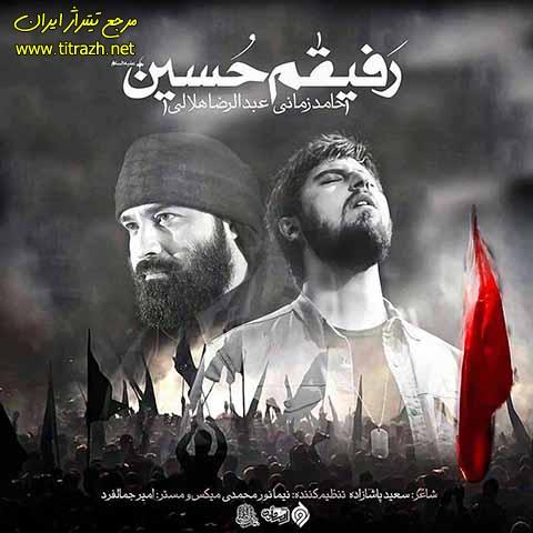 رفیقم حسین با صدای حامد زمانی و عبدالرضا هلالی