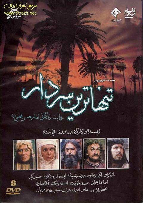 آلبوم موسیقی متن سریال تنهاترین سردار