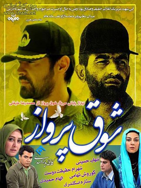 تیتراژ پایانی سریال شوق پرواز اثر محمدرضا علیقلی