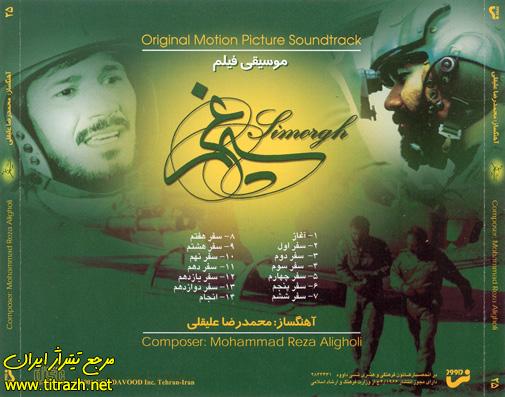 آلبوم موسیقی سیمرغ محمدرضا علیقلی