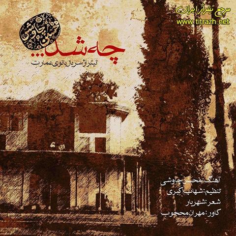 تیتراژ سریال بانوی عمارت با صدای محسن چاوشی