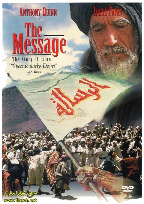 موسیقی متن فیلم سینمایی رسالت محمد رسول الله اثر موریس ژار