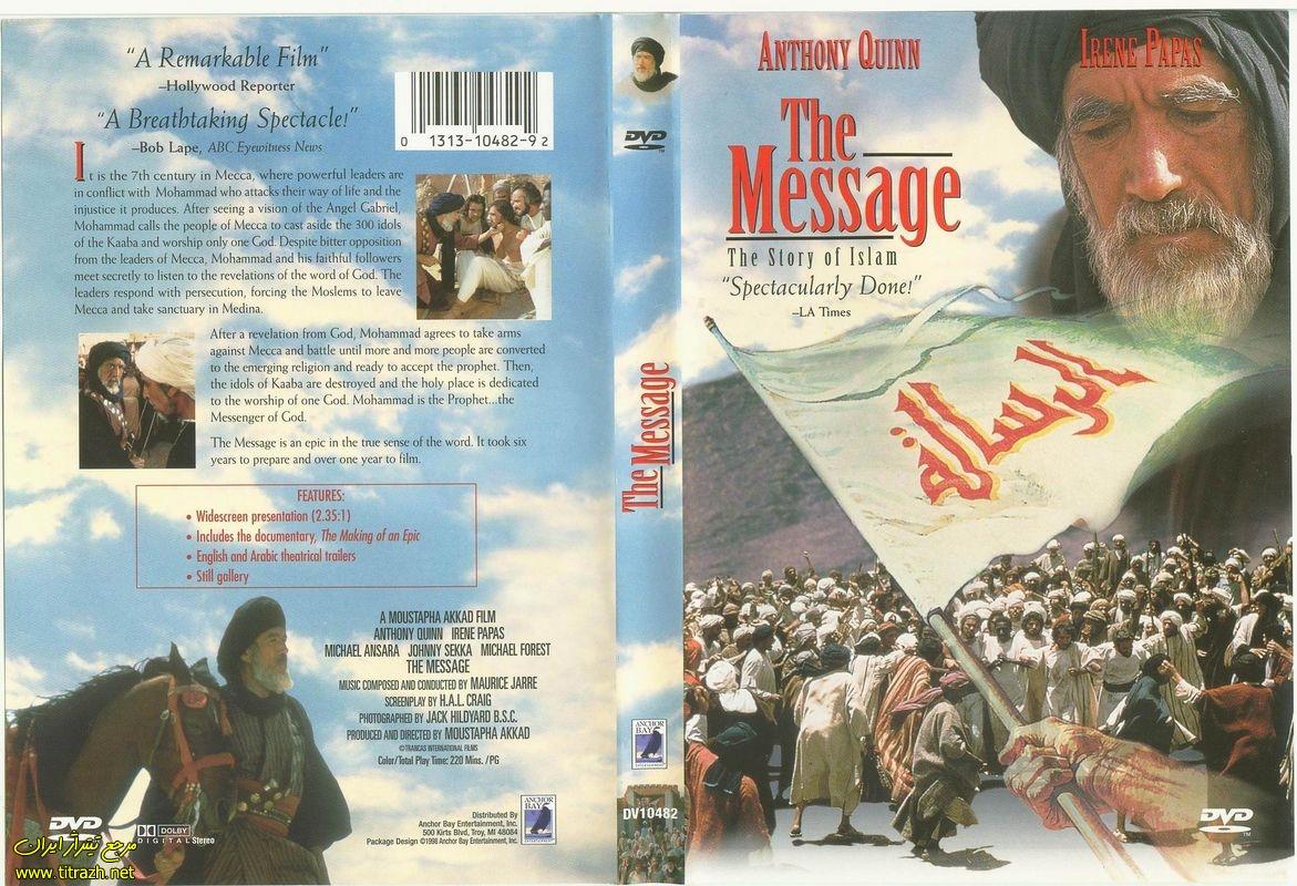 موسیقی فیلم سینمایی محمد رسول الله ( ص ) موریس ژار