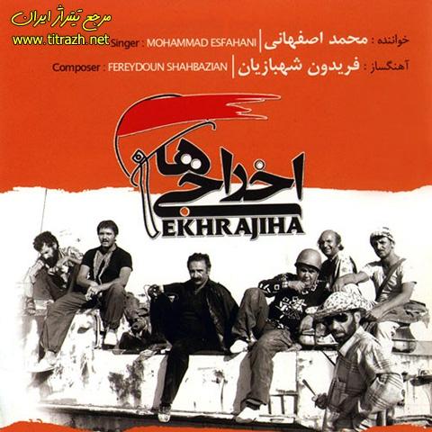 آلبوم کامل موسیقی متن فیلم سینمایی اخراجی ها