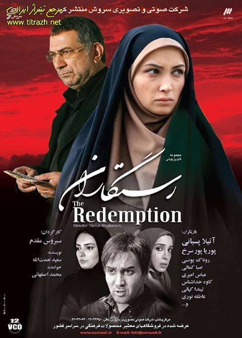 تیتراژ پایانی سریال رستگاران با صدای دکتر محمد اصفهانی