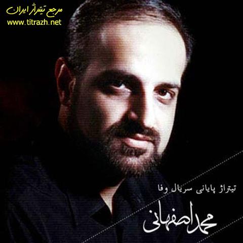 تیتراژ سریال وفا با صدای محمد اصفهانی