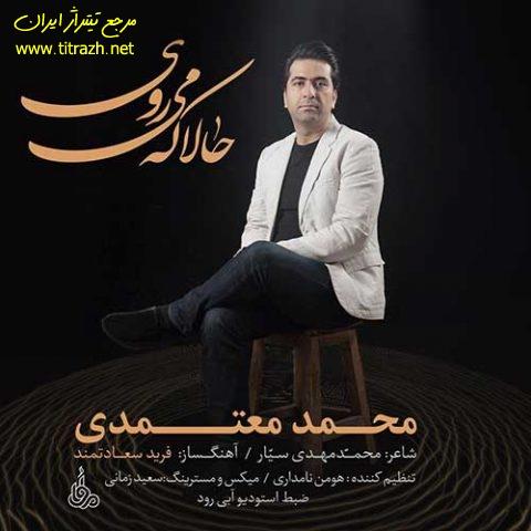 تیتراژ پایانی سریال لحظه گرگ و میش با صدای محمد معتمدی
