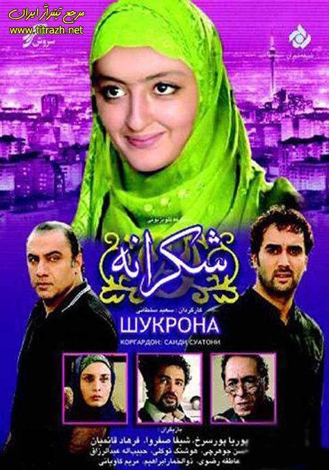 تیتراژ سریال شکرانه با صدای محمد اصفهانی