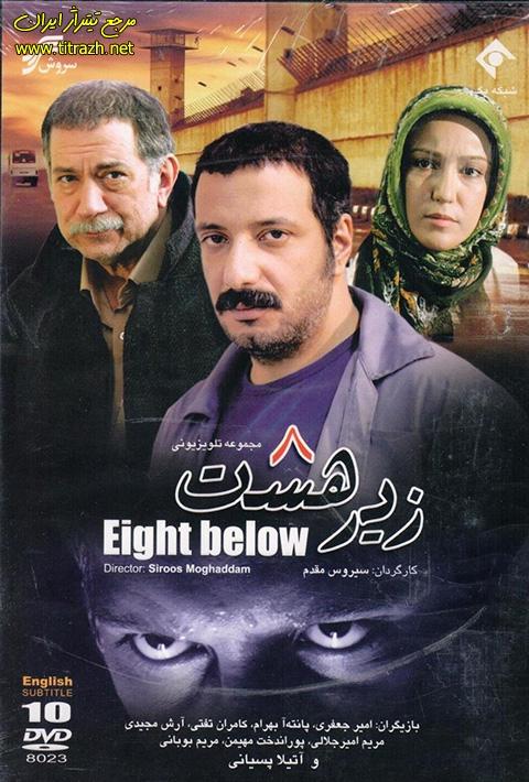 تیتراژ پایانی سریال زیر هشت با صدای دکتر محمد اصفهانی