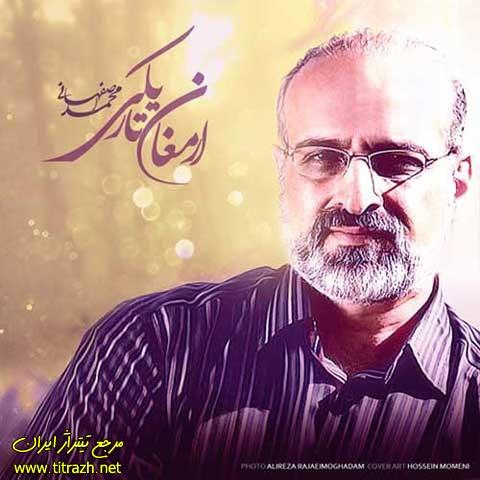 تیتراژ پایانی سریال ارمغان تارکی با صدای محمد اصفهانی
