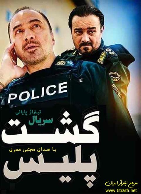 تیتراژ پایانی سریال گشت پلیس