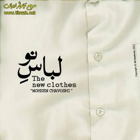 محسن چاوشی لباس نو