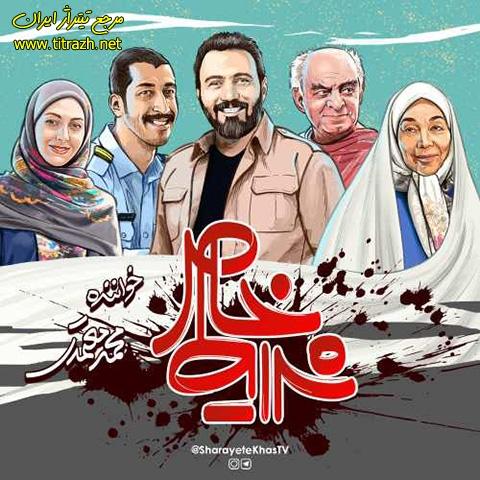 تیتراژ پایانی سریال شرایط خاص با صدای محمد معتمدی