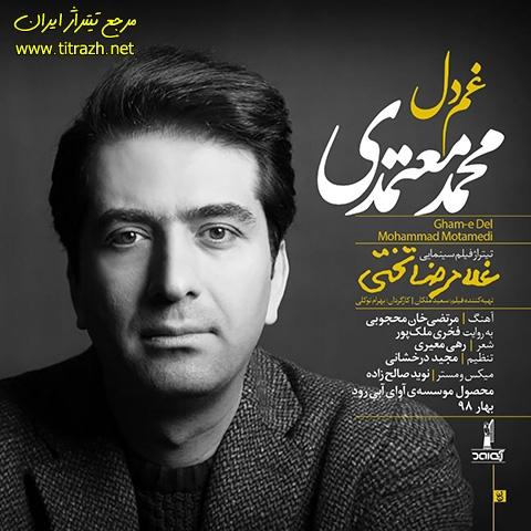 تیتراژ پایانی فیلم سینمایی غلامرضا تختی با صدای محمد معتمدی