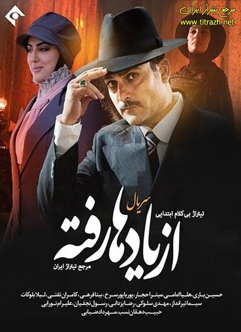 تیتراژ بی کلام ابتدایی سریال از یادها رفته امیر توسلی