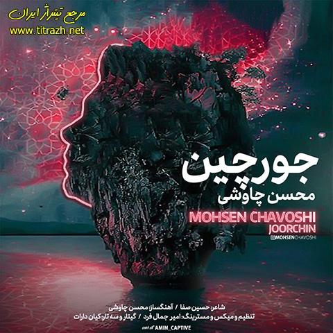 تیتراژ پایانی سریال دل دار با صدای محسن چاوشی