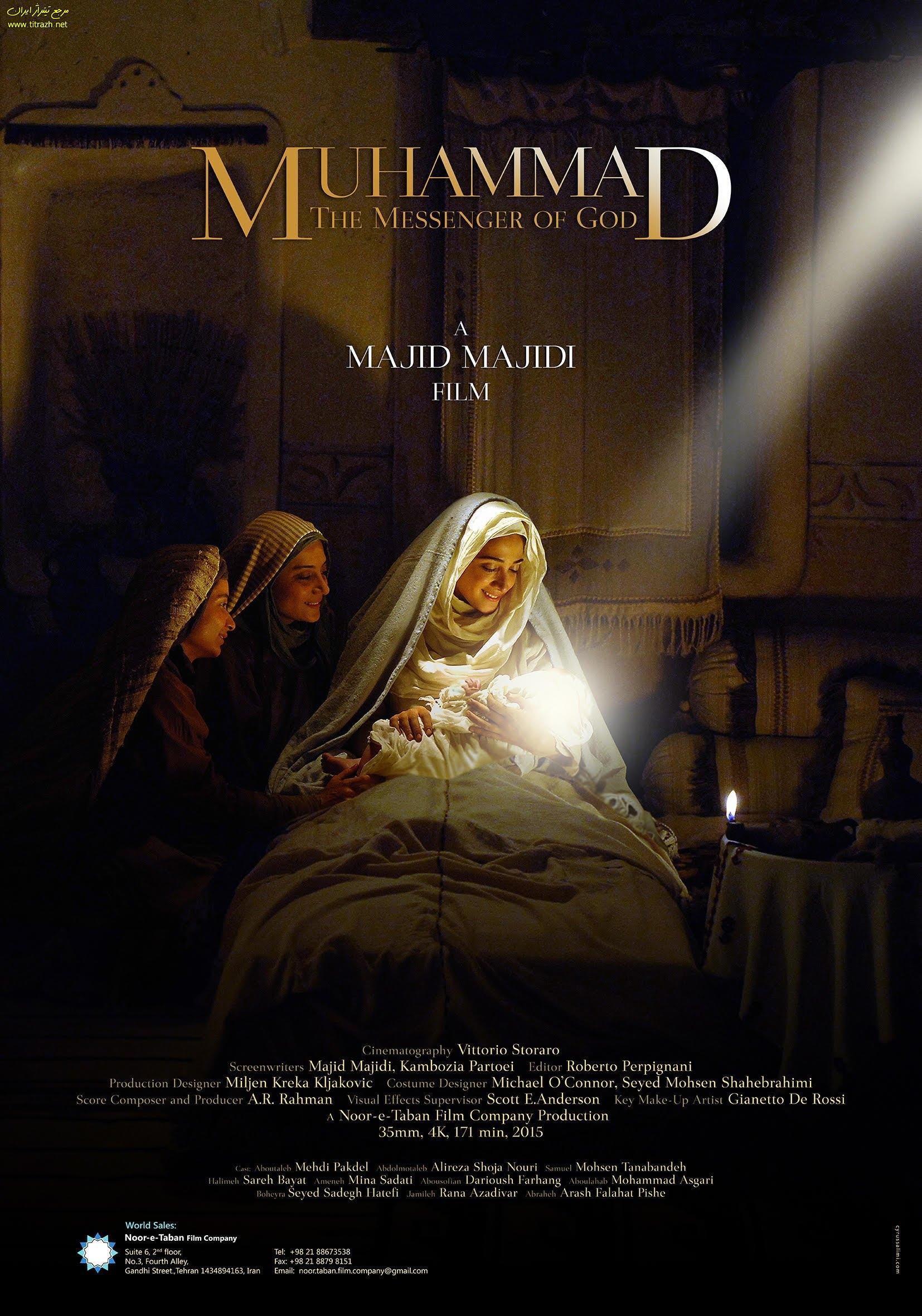 پوستر فیلم سینمایی محمد رسول الله (ص)