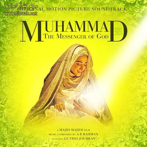 آلبوم موسیقی فیلم سینمایی محمد رسول الله