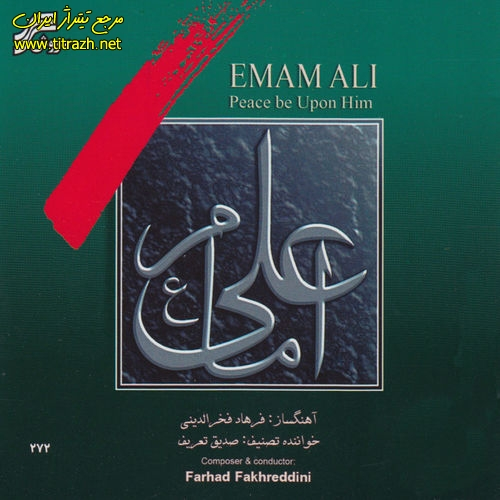 آلبوم کامل موسیقی متن سریال امام علی علیه السلام