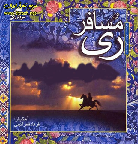 آلبوم موسیقی مسافر ری اثر فرهاد فخرالدینی