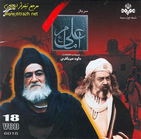 سریال امام علی علیه السلام