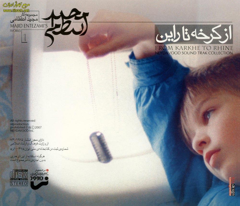 آلبوم موسیقی از کرخه تا راین