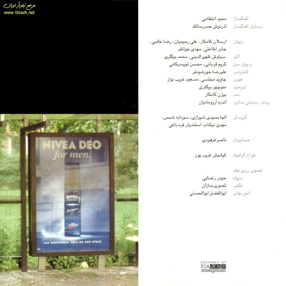 آلبوم موسیقی از کرخه تا راین اثر مجید انتظامی
