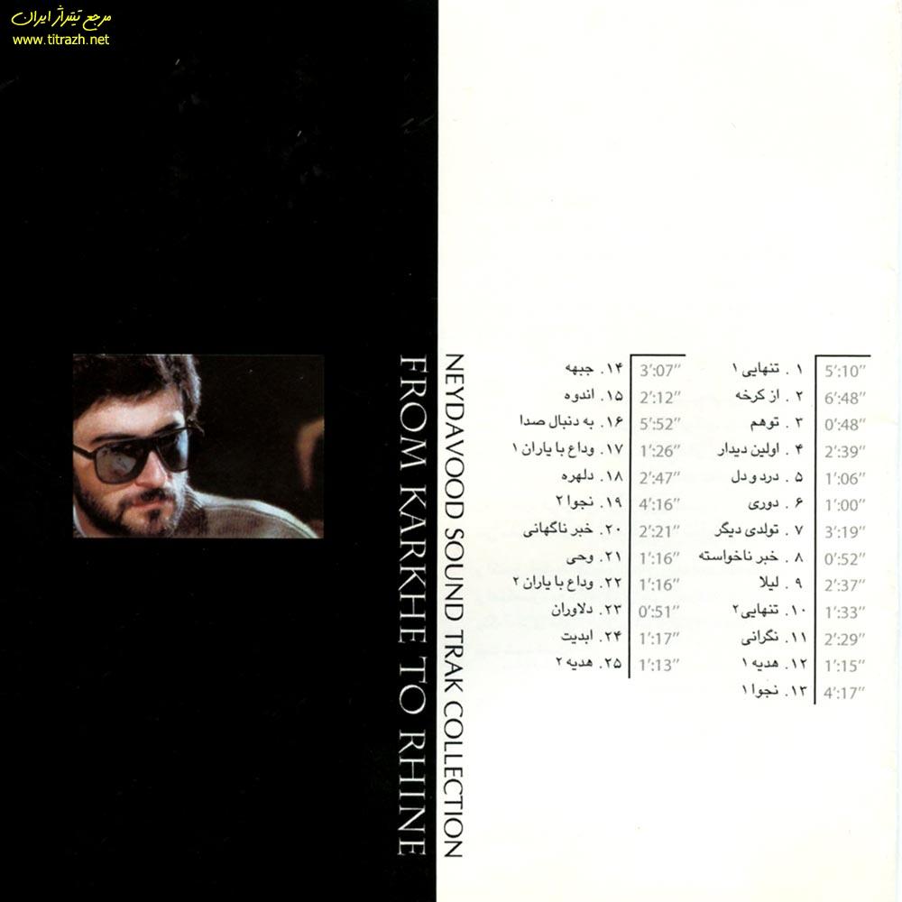 ترک لیست آلبوم از کرخه تا راین