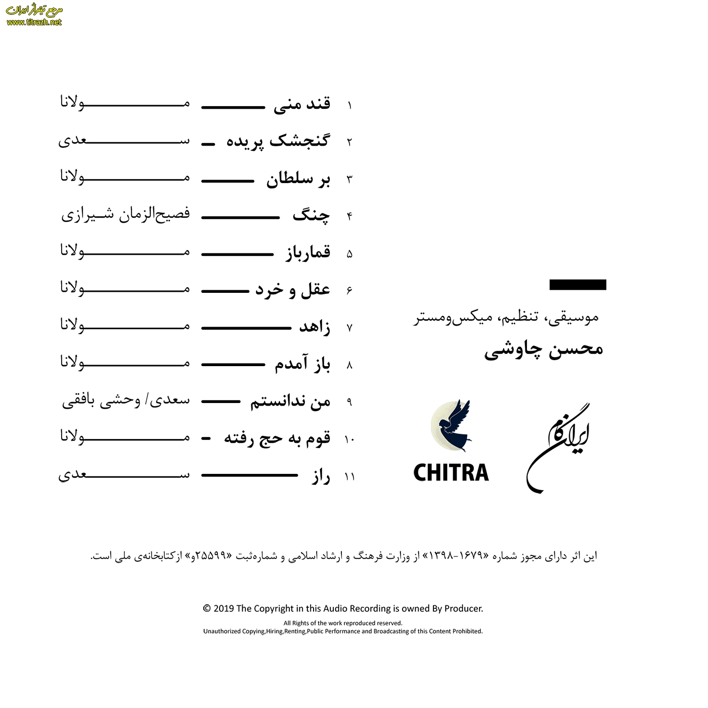 دانلود آلبوم بی نام محسن چاوشی - مرجع تیتراژ ایران