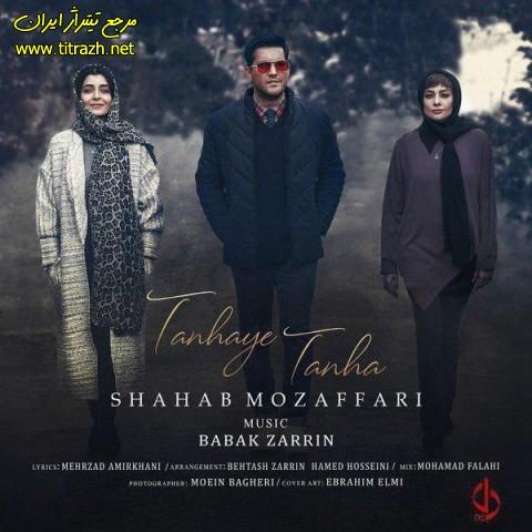 تیتراژ پایانی سریال دل با صدای شهاب مظفری