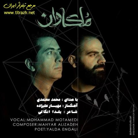دانلود تیتراژ پایانی سریال ملکاوان با صدای محمد معتمدی - مرجع تیتراژ ایران